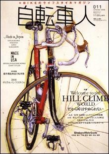 自転車人No11.JPG